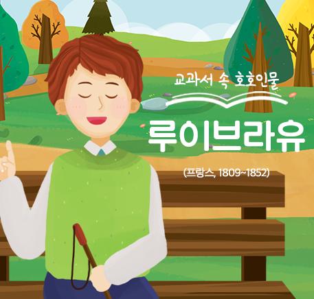 3월 교과서 속 호호인물