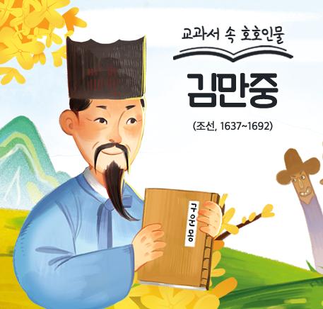 5월 교과서 속 호호인물