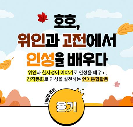 11월 인성으로 배우는 호호