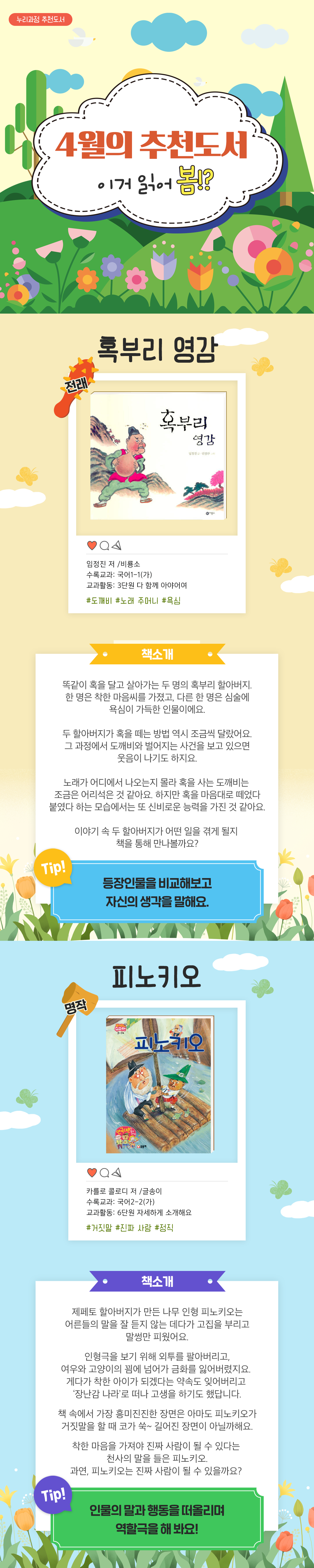 4월 학년별 독서활동