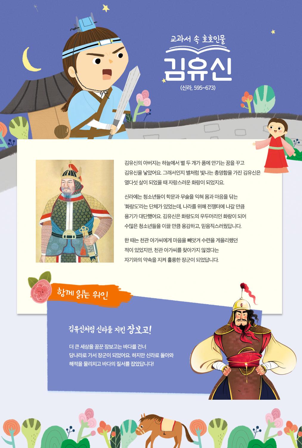 1월 교과서 속 호호인물